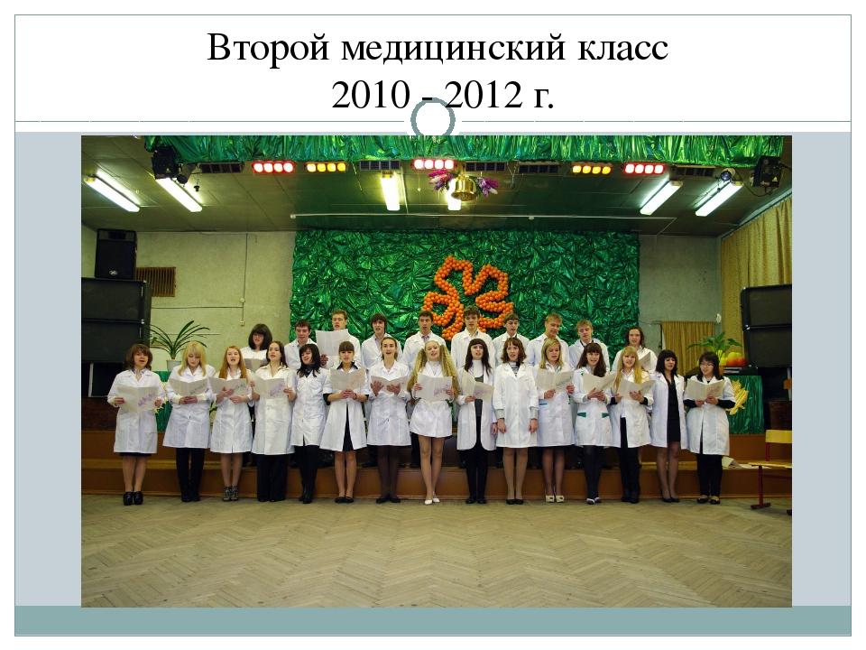 Второй медицинский класс 2010 - 2012 г.