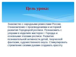 Знакомство с народными ремеслами России. Ознакомление с произведениями и исто