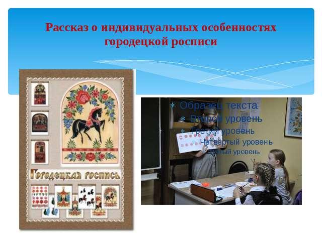 Рассказ о индивидуальных особенностях городецкой росписи