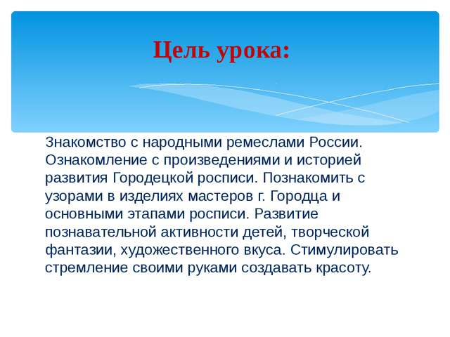 Знакомство с народными ремеслами России. Ознакомление с произведениями и исто...