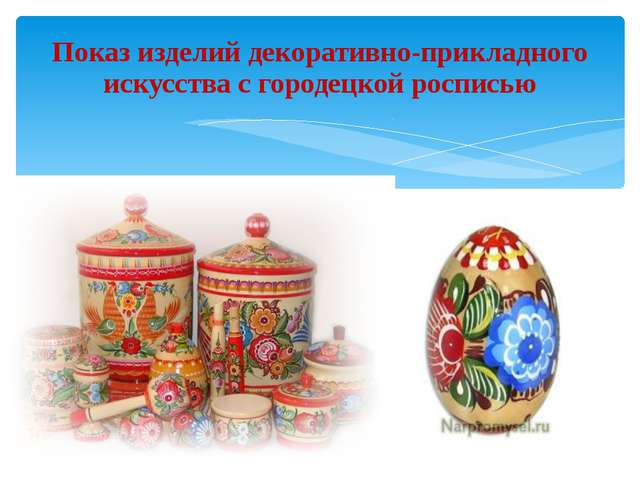 Показ изделий декоративно-прикладного искусства с городецкой росписью