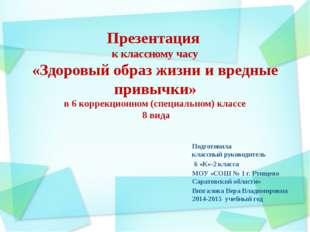Презентация к классному часу «Здоровый образ жизни и вредные привычки» в 6 ко