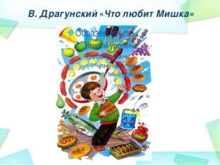 В. Драгунский «Что любит Мишка»