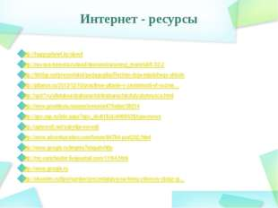 Интернет - ресурсы http://happyplanet.kz/about http://novaya-beresta.ru/load/