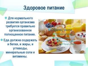 Здоровое питание Для нормального развития организма требуется правильно орган