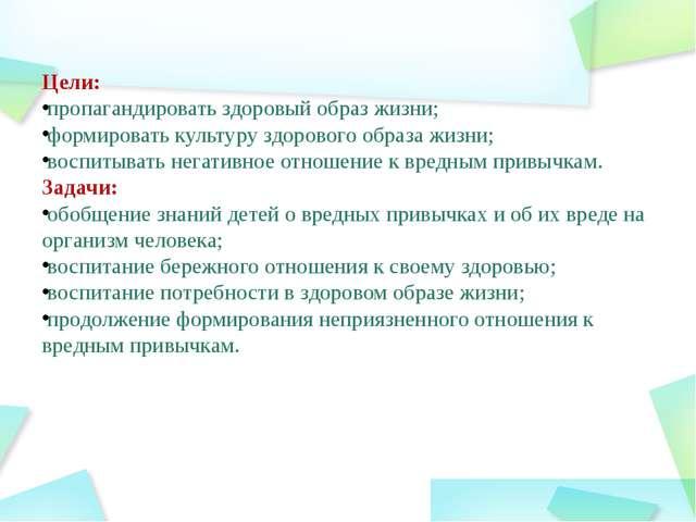 Цели: пропагандировать здоровый образ жизни; формировать культуру здорового...