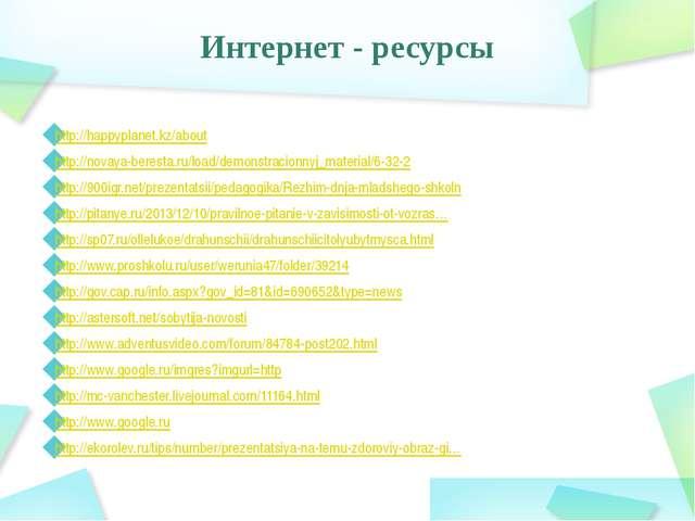 Интернет - ресурсы http://happyplanet.kz/about http://novaya-beresta.ru/load/...