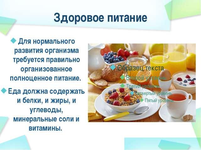 Здоровое питание Для нормального развития организма требуется правильно орган...
