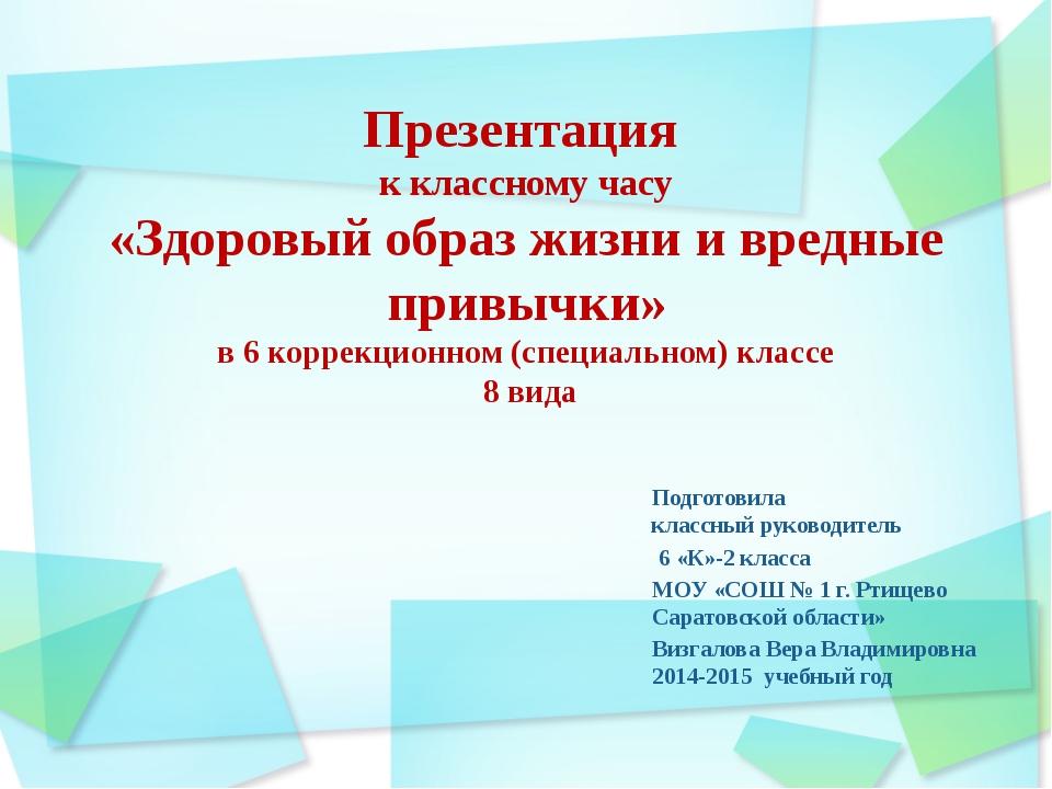 Презентация к классному часу «Здоровый образ жизни и вредные привычки» в 6 ко...
