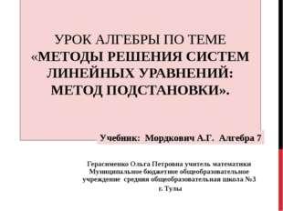 УРОК АЛГЕБРЫ ПО ТЕМЕ «МЕТОДЫ РЕШЕНИЯ СИСТЕМ ЛИНЕЙНЫХ УРАВНЕНИЙ: МЕТОД ПОДСТА