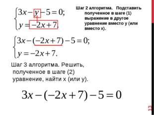 Шаг 2 алгоритма. Подставить полученное в шаге (1) выражение в другое уравнени