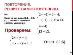 ПОВТОРЕНИЕ. РЕШИТЕ САМОСТОЯТЕЛЬНО. №1. Какая из пар чисел (1;4); (-1;6); (2;