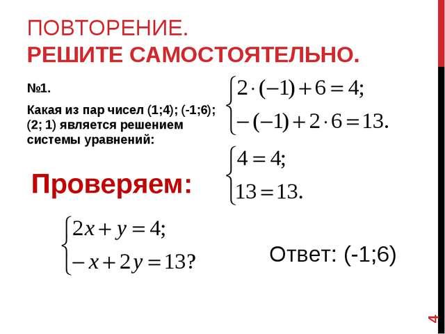 ПОВТОРЕНИЕ. РЕШИТЕ САМОСТОЯТЕЛЬНО. №1. Какая из пар чисел (1;4); (-1;6); (2;...
