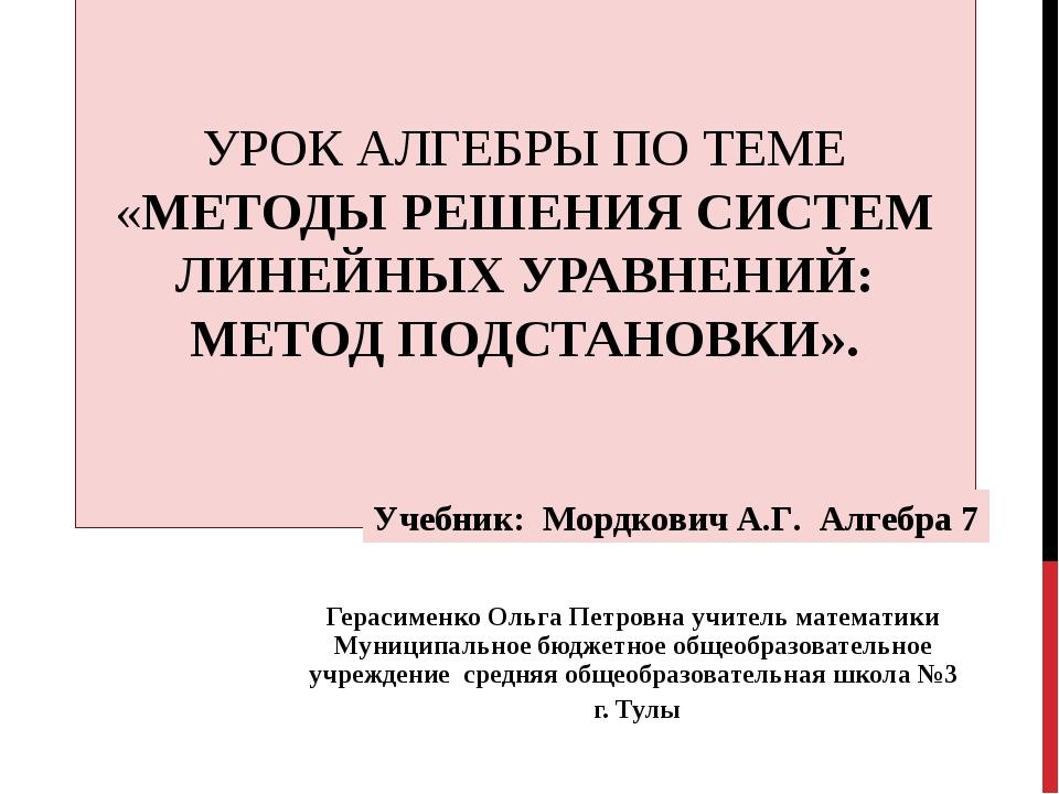 УРОК АЛГЕБРЫ ПО ТЕМЕ «МЕТОДЫ РЕШЕНИЯ СИСТЕМ ЛИНЕЙНЫХ УРАВНЕНИЙ: МЕТОД ПОДСТА...