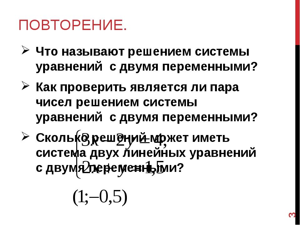 ПОВТОРЕНИЕ. Что называют решением системы уравнений с двумя переменными? Как...