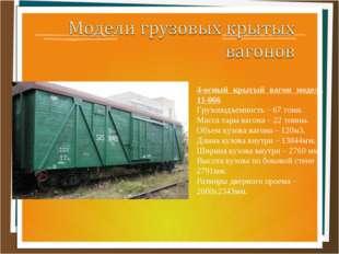 4-осный крытый вагон модель 11-066 Грузоподъемность – 67 тонн. Масса тары ваг