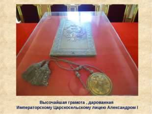 Высочайшая грамота , дарованная Императорскому Царскосельскому лицею Александ