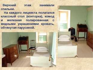 Верхний этаж занимали спальни. На каждого лицеиста полагался классный стол (к