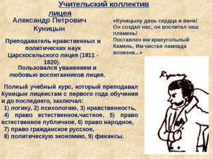 Учительский коллектив лицея Преподаватель нравственных и политических наук Ца