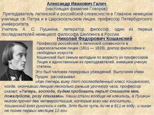 Александр Иванович Галич (настоящая фамилия Говоров) Преподаватель латинско