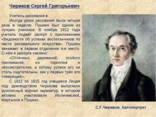 Чириков Сергей Григорьевич Учитель рисования в Иногда уроки рисования были че