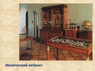 Физический кабинет