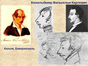 Кюхельбекер Вильгельм Карлович Кюхля, Бекеркюхель