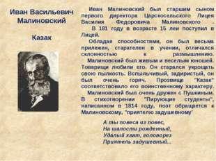 Иван Малиновский был старшим сыном первого директора Царскосельского Лицея Ва