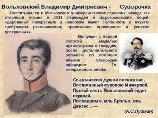 Вольховский Владимир Дмитриевич - Суворочка Спартанскою душой пленяя нас, Во