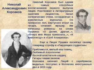 Николай Александрович Корсаков Николай Корсаков был одним из самых способных