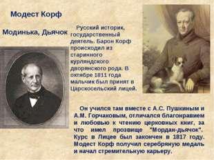 Модест Корф Модинька, Дьячок Русский историк, государственный деятель. Барон