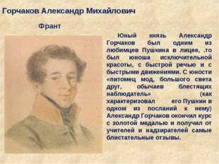Горчаков Александр Михайлович Юный князь Александр Горчаков был одним из люби