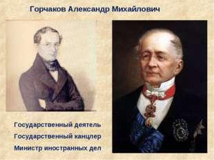 Горчаков Александр Михайлович Государственный деятель Государственный канцлер