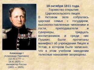 19 октября 1811 года. Торжество открытия Царскосельского лицея. В Актовом зал