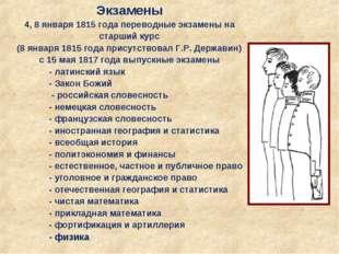 Экзамены 4, 8 января 1815 года переводные экзамены на старший курс (8 января