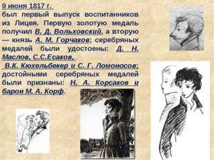 9 июня 1817 г. был первый выпуск воспитанников из Лицея. Первую золотую медал