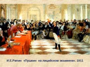 И.Е.Репин «Пушкин на лицейском экзамене». 1911