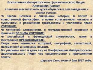 Воспитанник Императорского Царскосельского Лицея Александр Пушкин в течение ш