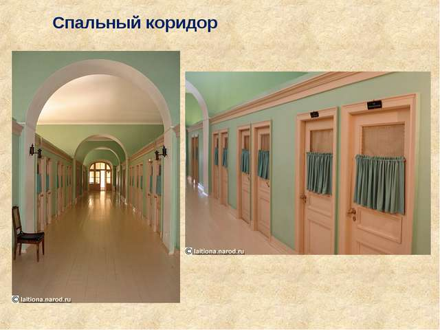 Спальный коридор