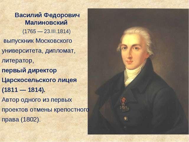 Василий Федорович Малиновский (1765 — 23.III.1814) выпускник Московского унив...