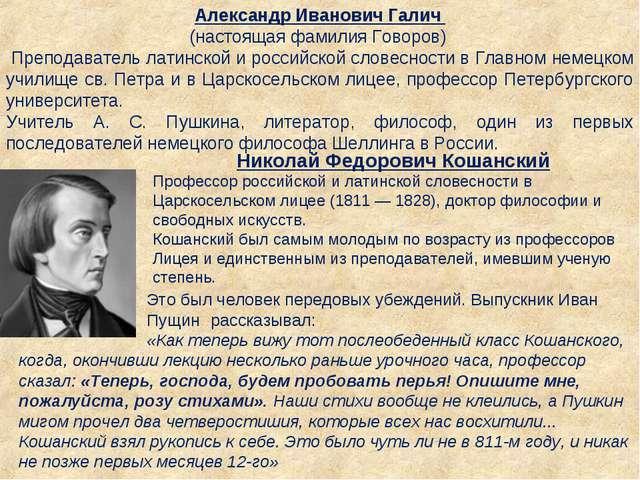Александр Иванович Галич (настоящая фамилия Говоров) Преподаватель латинско...