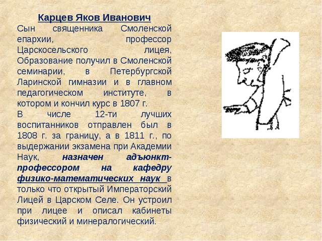 Карцев Яков Иванович Сын священника Смоленской епархии, профессор Царскосельс...