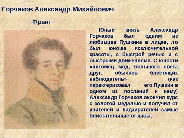 Горчаков Александр Михайлович Юный князь Александр Горчаков был одним из люби...