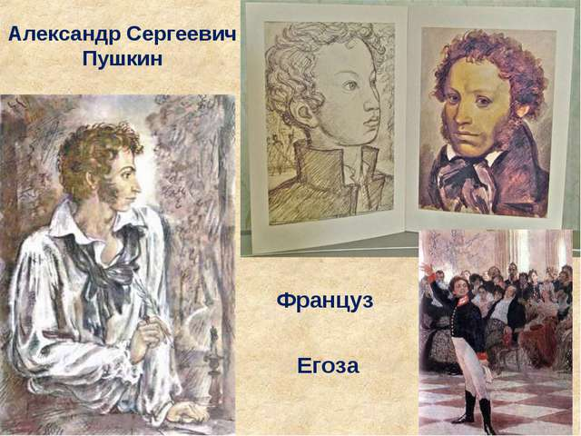 Александр Сергеевич Пушкин Француз Егоза