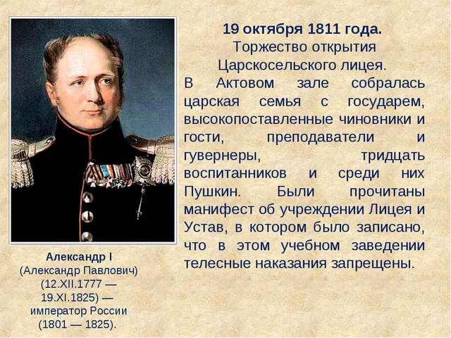 19 октября 1811 года. Торжество открытия Царскосельского лицея. В Актовом зал...