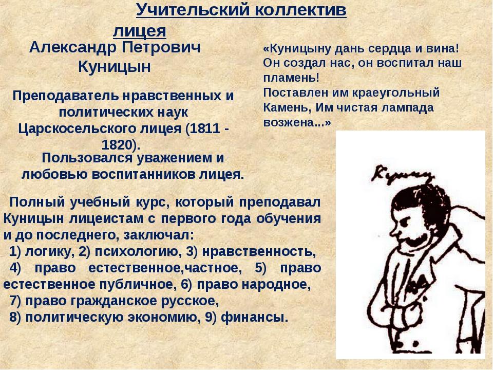 Учительский коллектив лицея Преподаватель нравственных и политических наук Ца...