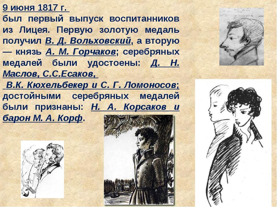 9 июня 1817 г. был первый выпуск воспитанников из Лицея. Первую золотую медал...