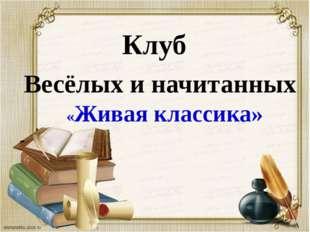 Клуб Весёлых и начитанных «Живая классика»