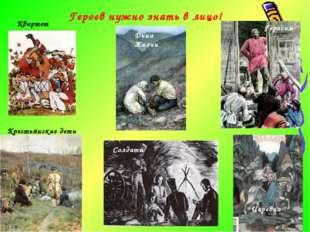 Героев нужно знать в лицо! Квартет Дина Жилин Солдаты Крестьянские дети Герас