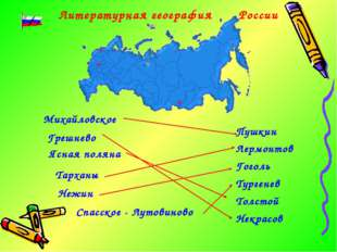 Литературная география Михайловское Грешнево Ясная поляна Тарханы Нежин Спасс